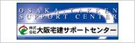 大阪宅建サポートセンター