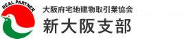 一般社団法人 大阪府宅地建物取引業協会 新大阪支部